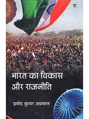 भारत का विकास और राजनीति: Development and  of India