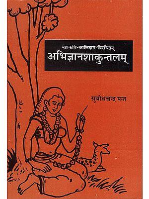 अभिज्ञानशाकुन्तलम्: Abhijnana Shakuntalam of Mahakavi Kalidasa