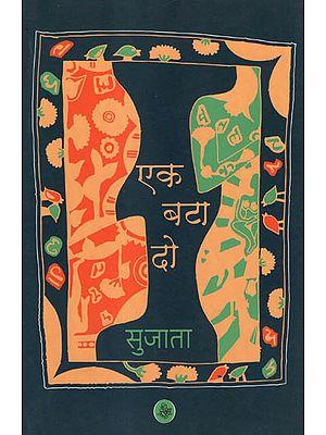 एक बटा दो: Ek Bataa Do (A Novel)