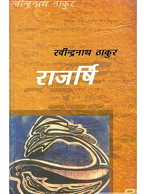 राजर्षि : Rajarshi (A Novel)