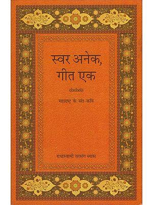 स्वर अनेक गीत एक (महाराष्ट्र के संत-कवि): Many Voice and One (Saints and Poet of Maharashtra)