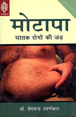 मोटापा - घातक रोगों की जड़: Ghatak - Rogon Ki Jad