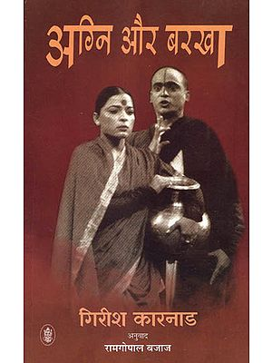 अग्नि और बरखा: Agni Aur Barkha Play by Girish Karnad