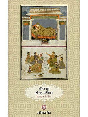 चौंसठ सूत्र सोलह अभिमान कामसूत्र से प्रेरित : Poems on Kamasutras