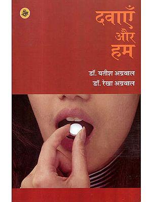दवाएँ और हम: Dawain Aur Hum
