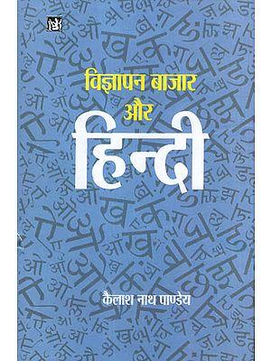 विज्ञापन बाजार और हिन्दी: Advertising Market and Hindi