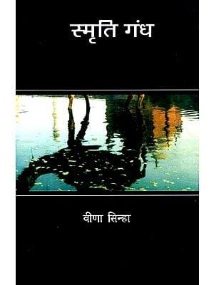 स्मृति गंध: Smriti Gandh (Stories)