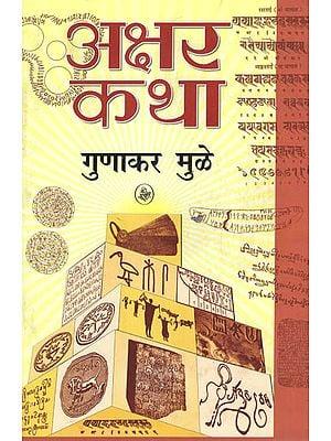 अक्षर कथा: Akshar Katha