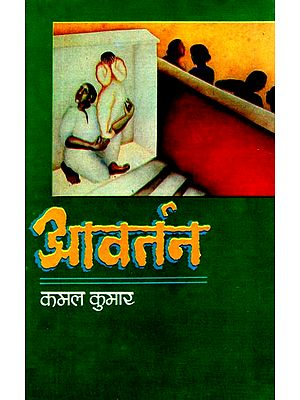 आवर्तन: Aavartan - A Novel (An Old Book)