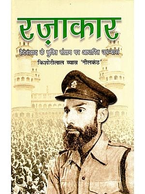 रज़ाकार: Razaakar (A Novel)