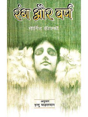 रंग और वर्ष: Rang aur Varsh (A Novel)