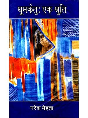 धूमकेतु - एक श्रुति: Dhoomaketu: Ek Shruti (A Novel)
