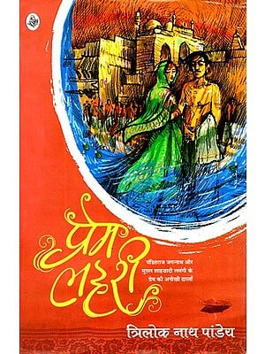 प्रेम लहरी: Prem Lahari (A Novel)