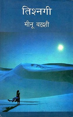 तिश्नगी: Tishnagi (Collection of Hindi Poems)