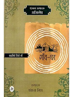 गाँव घर (कहानियाँ रिश्तों की) - Short Stories on Village Home