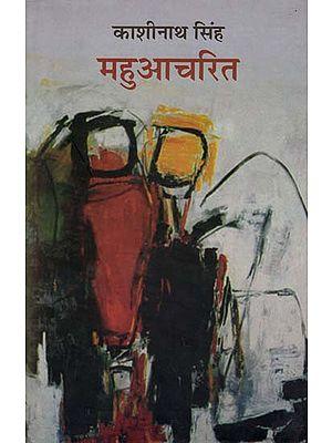 महुआचरित: Mahuaa Charit (A Novelette)