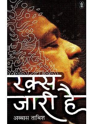 रक़्स जारी है: Raks Jaari Hai- Ghazals