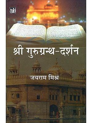 श्री गुरुग्रन्थ-दर्शन: Sri Guru Granth Darshan