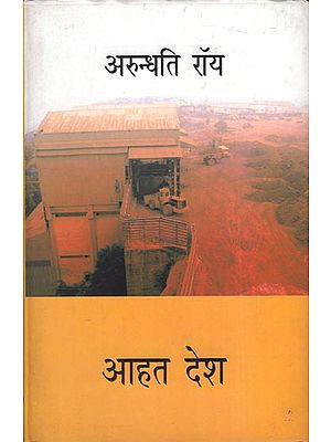 आहत देश: Aahat Desh (Essays)