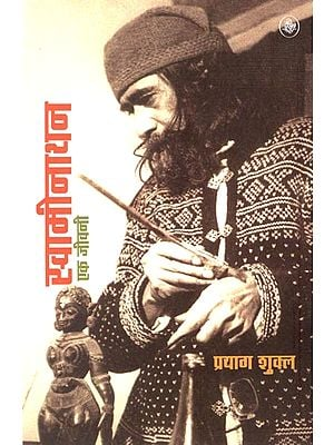 स्वामीनाथन एक जीवनी : Swaminathan A Biography