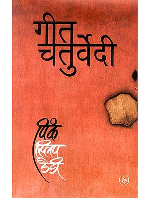 पिंक स्लिप डैडी : Pink Slip Daddy (Hindi Short Stories)