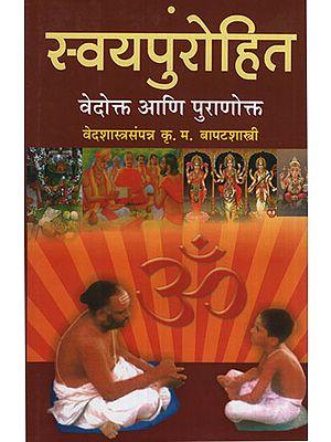 स्वयपुरोहित वेदोत्क आनि पुरोणोत्क – Become a Purohit According to Vedas and Puranas (Marathi)