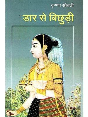 डार से बिछुड़ी: Daar Se Bichhudi (A Novel)