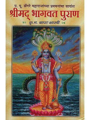 श्रीमद् भागवत पुराण - Shrimad Bhagvat Purana (Marathi)
