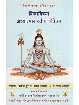 शिवाविषयी अध्यात्मशास्त्रीय विवेचन - Spiritualistic About Shiva Interpretation (Marathi)