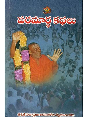 వరమార్థ కథలు: Paramartha Kathalu (Telugu)