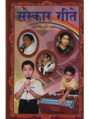 संस्कार गीते – Sanskar Songs (Marathi)