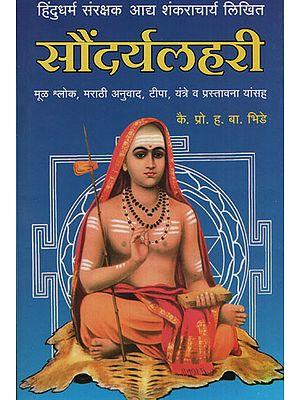 सौंदर्यालहरी - Saundarya Lahari (Marathi)