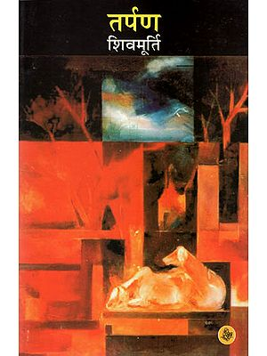 तर्पण: Tarpan (A Novel)