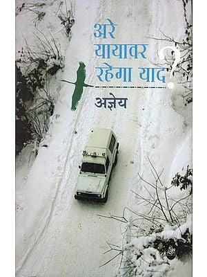 अरे यायावर रहेगा याद?: Essays by Ajneya (Travel Memoirs)