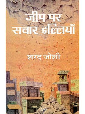 जीप पर सवार इल्लियाँ: Jeep Per Savar Illiyan (Satires by Sharad Joshi)