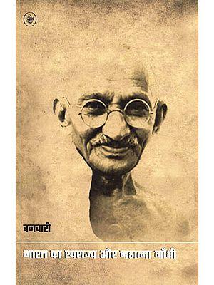 भारत का स्वराज्य और महात्मा गाँधी : Swaraj of India and Mahatma Gandhi