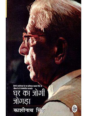 घर का जोगी जोगड़ा: Ghar Ka Jogi Jogda (Novel)