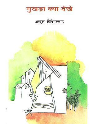 मुखेरा क्या देखे: Mukhera Kya Dekhe (Novel)