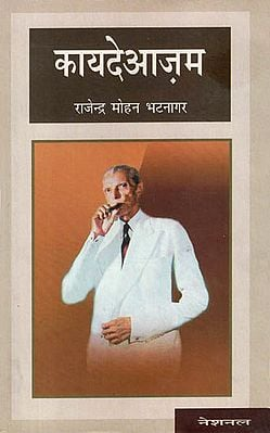 कायदेआज़म : Quaide Azam (A Novel Based on The Life of Mohammad Ali Jinnah)