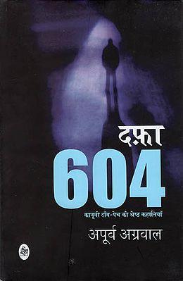 दफ़ा 604: Dafa 604 (An Anthology of Short Stories on Legal Profession)
