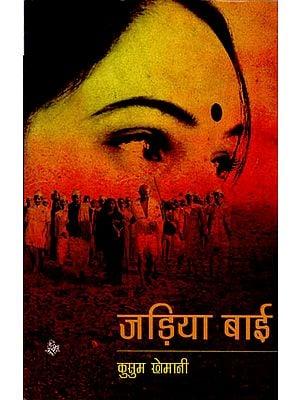 जड़िया बाई: Jadiya Bai (A Novel)