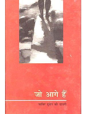 जो आगे है: Jo Aage Hai (Diary)