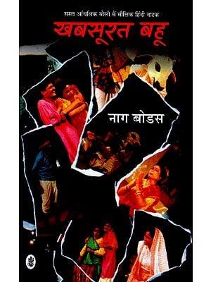 खबसूरत बहू: Khabsoorat Bahoo Play by Nag Bodas