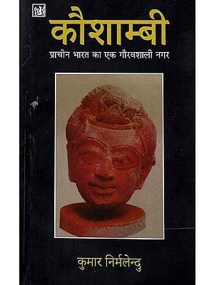 कौशाम्बी-प्राचीन भरत का एक गौरवशाली नगर (Kaushambi-A glorious city of ancient India)