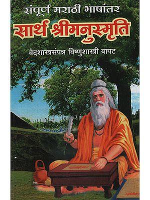 सार्थ श्रीमनुस्मृति – Shri Manusmriti With Meaning (Marathi)