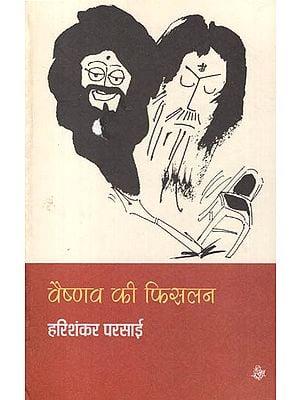 वैष्णव की फिसलन : Criticism by Harishankar Parsai