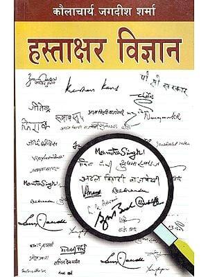 हस्ताक्षर विज्ञान: Signature science