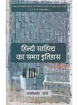 हिन्दी साहित्य का समग्र इतिहास: Overall of Hindi Literature
