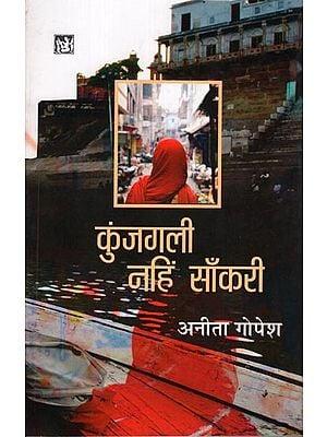 कुंजगली नहि साँकरी: Kunjgali nahi Sankri (A Novel)