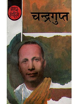 चंद्रगुप्त: Chandragupta